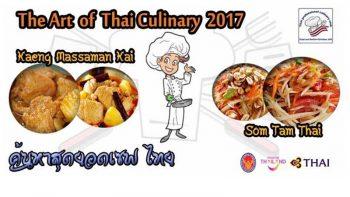 The Art of Thai Culinary 2017