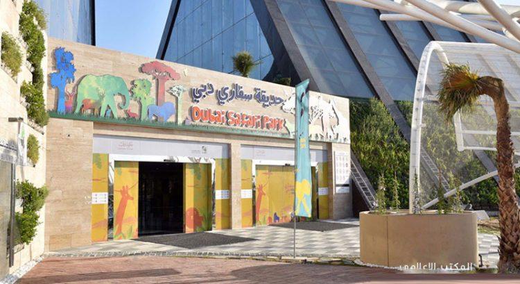 Free entry to Dubai Safari Park for two weeks