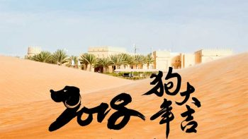 Celebrate Chinese New Year with Tilal Liwa Hotel for Dh549