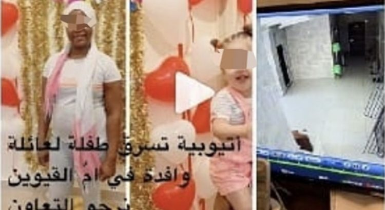 UAE police quash reports about housemaid kidnapping girl