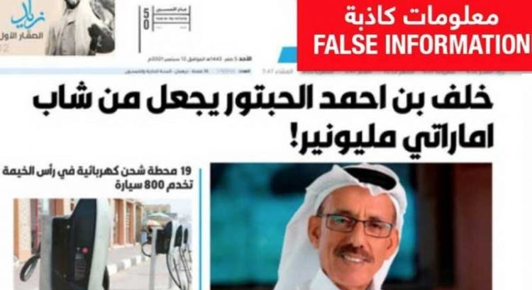 Al Habtoor Group warns about fake news, scam website